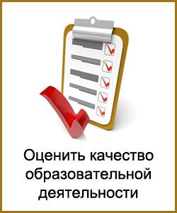 Независимая оценка качества образовательной деятельности организации